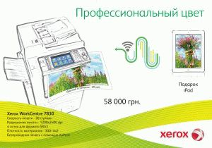 Акция Xerox WorkCentre 7830