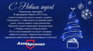C ����� ����� 2014| Happy New Year 2014