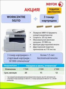 ����� WorkCentre 5021D